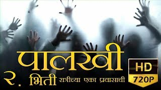 मराठी भयकथा :- पालखी - Marathi Horror Story :- Palkhi - Gavakadchya goshti