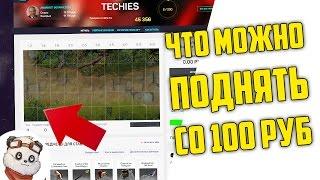 Как Поднять Шмот со 100 Рублей ?!