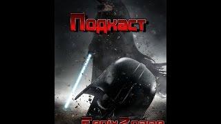Подкаст №41 Звёздные Войны:Пробуждение Силы