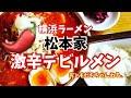【激辛⁉︎】デビルメンを食べてみた。〜横浜ラーメン松本家〜