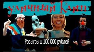 Смотреть видео КЛИП ЗА 0 РУБЛЕЙ, ПЕСНИ 2 СЕЗОН, КАК ЗАРАБОТАТЬ В МОСКВЕ, ОБЫЧНЫЙ ДЕНЬ В РОССИИ, КАК ПОПАСТЬ В ТОП онлайн