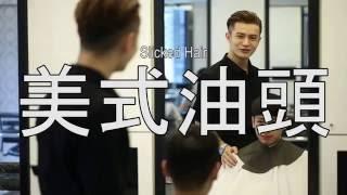 台北剪髮 男生髮型 美式經典漸層短油頭 hair cut 鉅洋髮藝 髮型師海諾