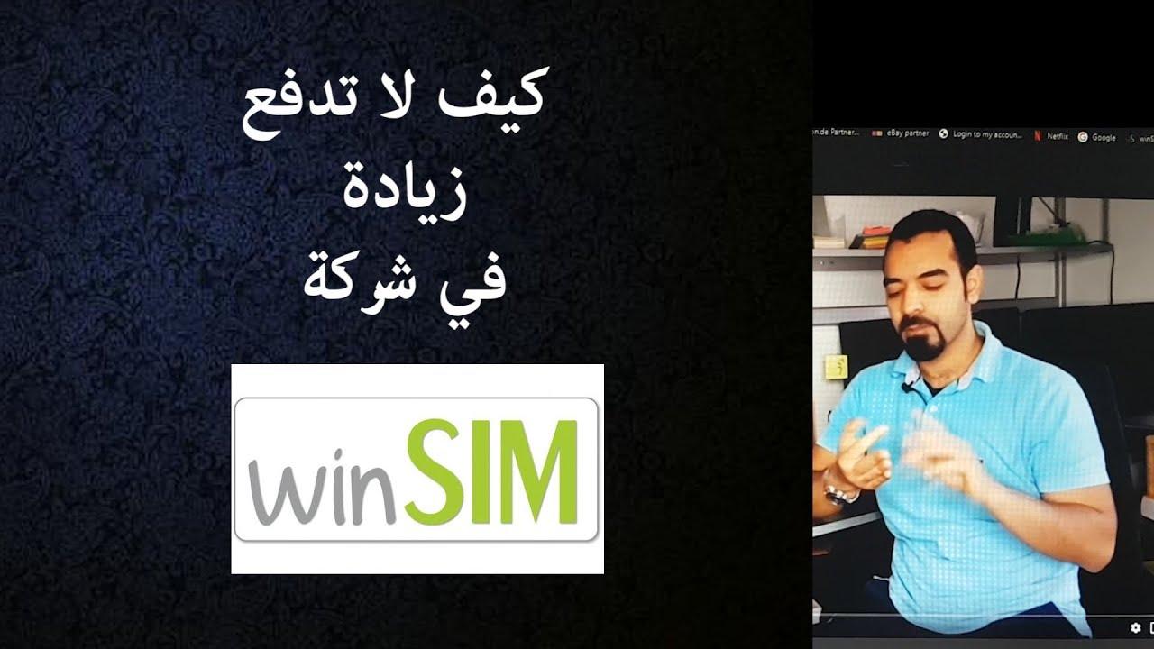win sim login