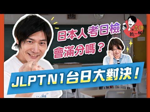 日本人考日檢會滿分嗎?JLPT N1 台日大對決!