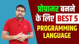 Best 5 Programming Language to Become a Programmer | How to become a computer programmer |After 12th