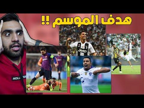 افضل 50 هدف في شهر مارس 2019 - شهر الاهداف الاعجازية 😱🔥💔 !!!