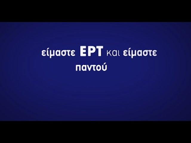 <h2><a href='https://webtv.eklogika.gr/neo-programma-ert' target='_blank' title='Νέο πρόγραμμα ΕΡΤ'>Νέο πρόγραμμα ΕΡΤ</a></h2>