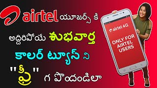 How To Activate Airtel hello Tune for free 2019    Airtel Free HelloTune in Telugu    By Patan
