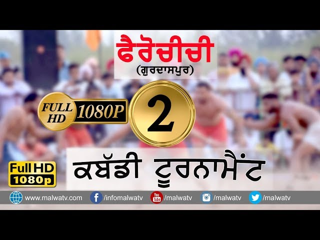 FEROCHICHI ਫੇਰੋਚੀਚੀ (Gurdaspur) KABADDI TOURNAMENT - 2017 || Full HD || Part 2nd