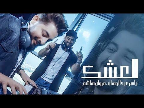 Download ياسر عبد الوهاب و مروان هاشم -  العشك   فيديو كليب -Yaser AbdAlwahab & Marwan Hashim -  Clip Mp4 baru