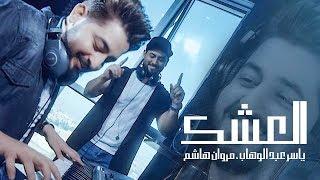 ياسر عبد الوهاب و مروان هاشم - ( العشك )  فيديو كليب -Yaser AbdAlwahab & Marwan Hashim - Video C