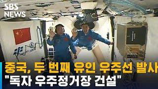 """중국. 두 번째 유인 우주선 발사…""""독자 우주정거장 건설"""" / SBS"""