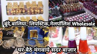 बूंदे,बालिया, लिपस्टिक,नेलपॉलिश मात्र 1₹ से Sadar Bazar Wholesale Market Delhi Cosmetic Market