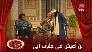 نجوم مسرح مصر يقلدون مسلسل لن أعيش في جلباب أبي