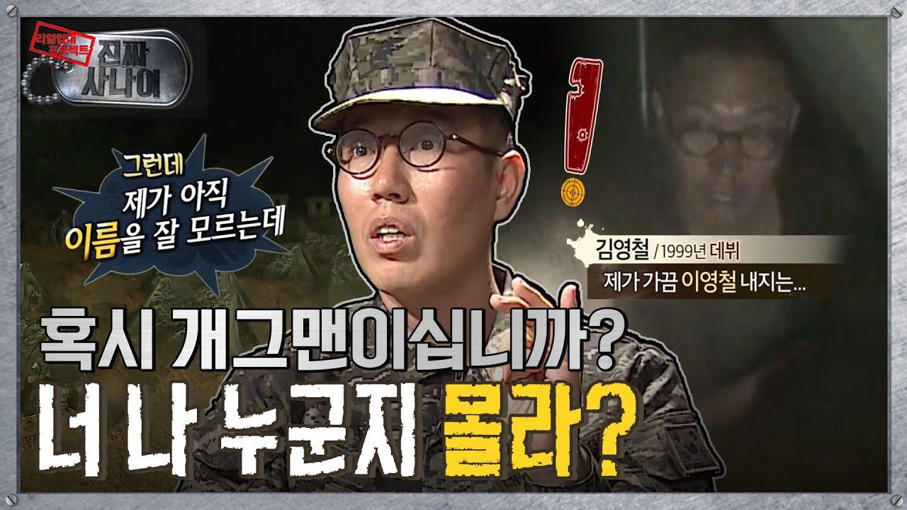 """[진짜사나이] """"제가 아직 이름을 잘 모르는데… 그쪽…💦"""" 우정에 금 가기 시작한 동기 1999년 데뷔 개그맨😢 MBC151129방송"""