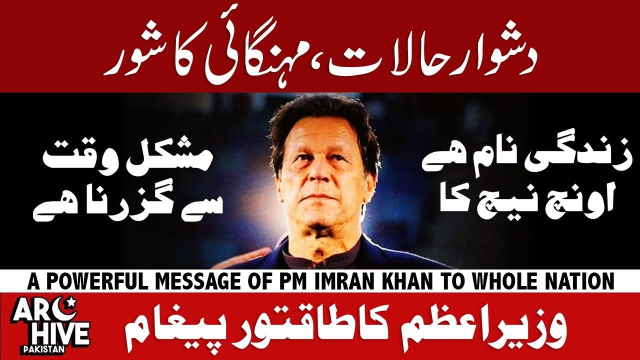 PM Imran Khan powerful message during setback