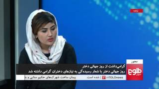 MEHWAR: International Day Of The Girl Discussed/محور: رزو جهانی دختر