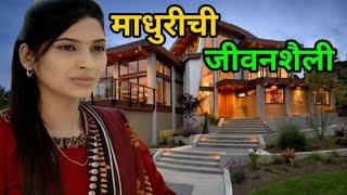 Sandhya Manik Lifestyle|Madhuri|Tuzhat Jeev Rangala|Serial|Episode|Today|Full|Zee Marathi|Yesterday