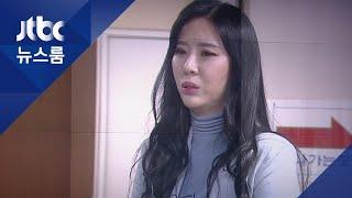 """경찰 """"윤지오 여권무효화 조치·적색수배 요청"""""""