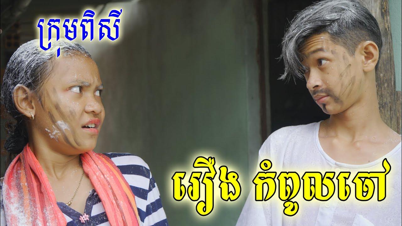 រឿង កំពូលចៅ ពីទឹកដោះគោ Nongpho Hi-kids,New comedy movies 2021 from Pisey Team