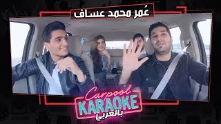 بالعربي Carpool Karaoke | تعرف علي عُمر محمد عساف فى كاربول بالعربي - الحلقة 7