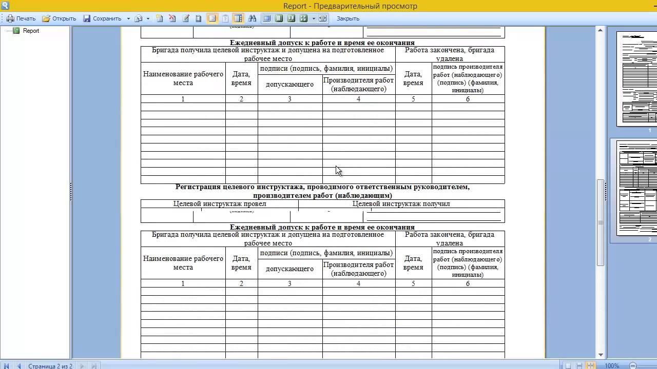 Наряд Допуск Бланк Excel