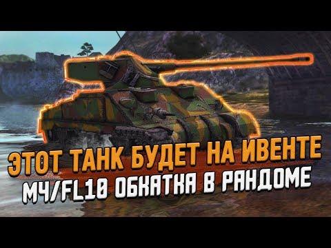 Танк с ИВЕНТА - M4/FL10 - Его можно получить бесплатно! / Wot Blitz