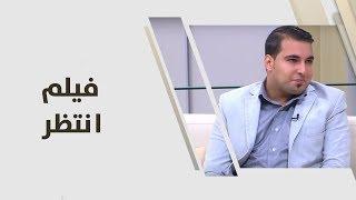 """عبد الهادي الركب - فيلم """"انتظر"""""""
