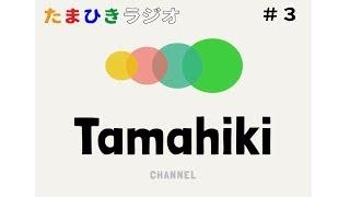 【雑談】たまひきレディオ#3 坂本の闇 thumbnail