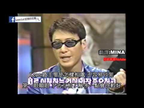 [翻譯] Leon Lai 1998 KoreaLoving You3