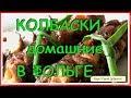 ДОМАШНИЕ КОЛБАСКИ  В ФОЛЬГЕ!!! Простой рецепт! Домашняя кулинария!