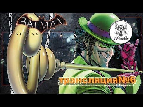 Batman: Arkham Knight | Последняя загадка загадочника | 1440p 60Fps |