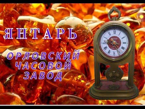 Часы Янтарь. Орловский Часовой Завод