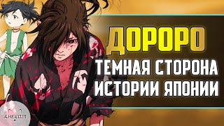 ТЕМНАЯ сторона истории Японии | Обзор на аниме Дороро - Dororo