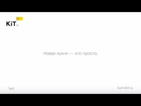 Новая кухня KIT - это просто - Иркутск, Ангарск
