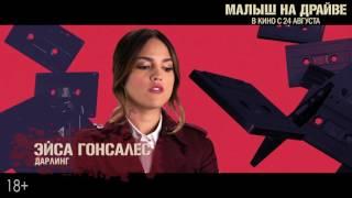 Малыш на драйве - О фильме