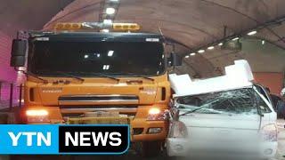 경기 광주 백마 터널서 화물차·청소차 부딪쳐...1명 …