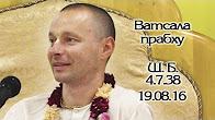 Шримад Бхагаватам 4.7.38 - Ватсала прабху