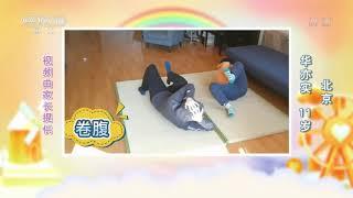 [我们在一起]与妈妈一起运动| CCTV少儿