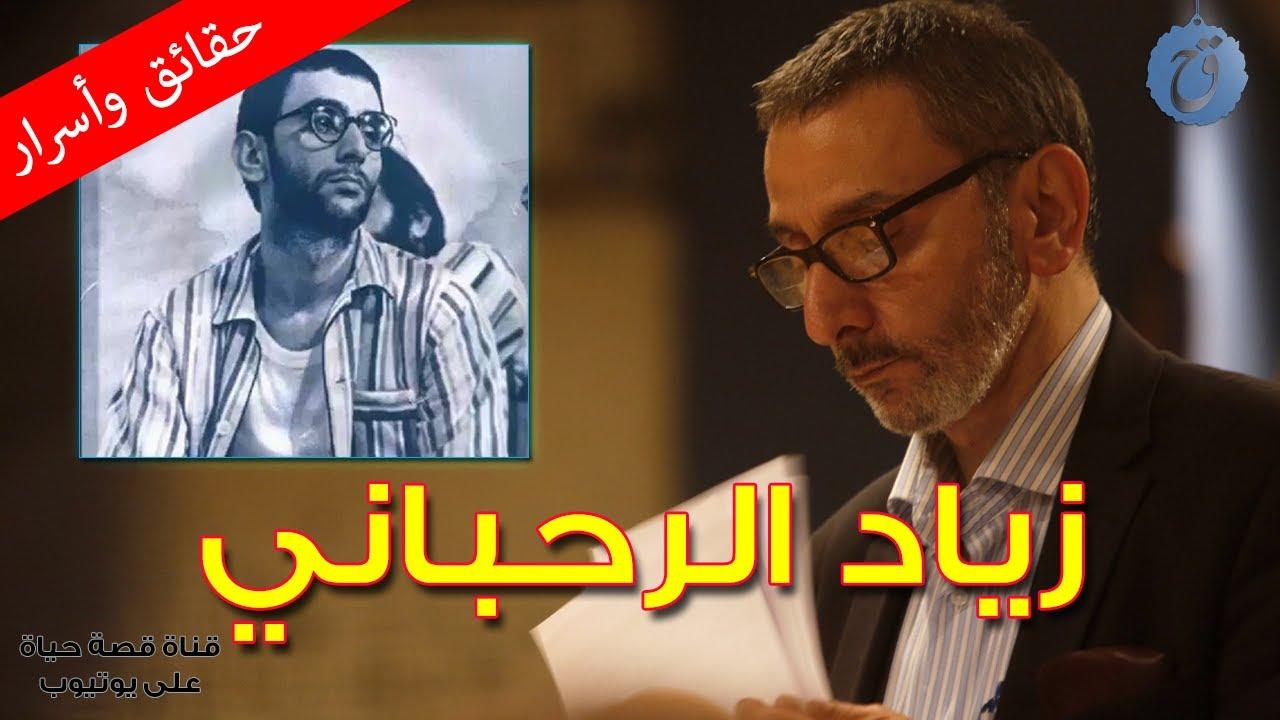 زياد الرحباني ابن السيدة فيروز قال أنه فاشل في العلاقات العاطفية وتبرأ من ابنه بشكل كامل