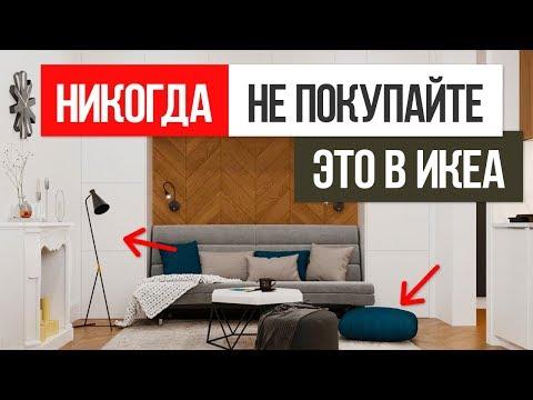 Заказная мебель VS мебель из ИКЕА. Недорогая, но стильная мебель для квартиры