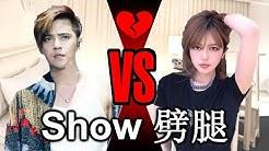 """Show Lo Cheating Story 罗志祥偷吃出轨 """"多人运动"""" (你太x100渣)"""