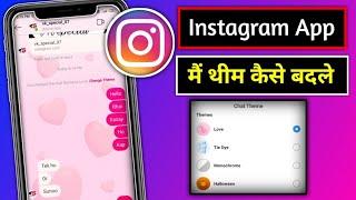 Instagram App new Update theme change Instagram App par theme Kaise change Karen in Hindi 2020#vk