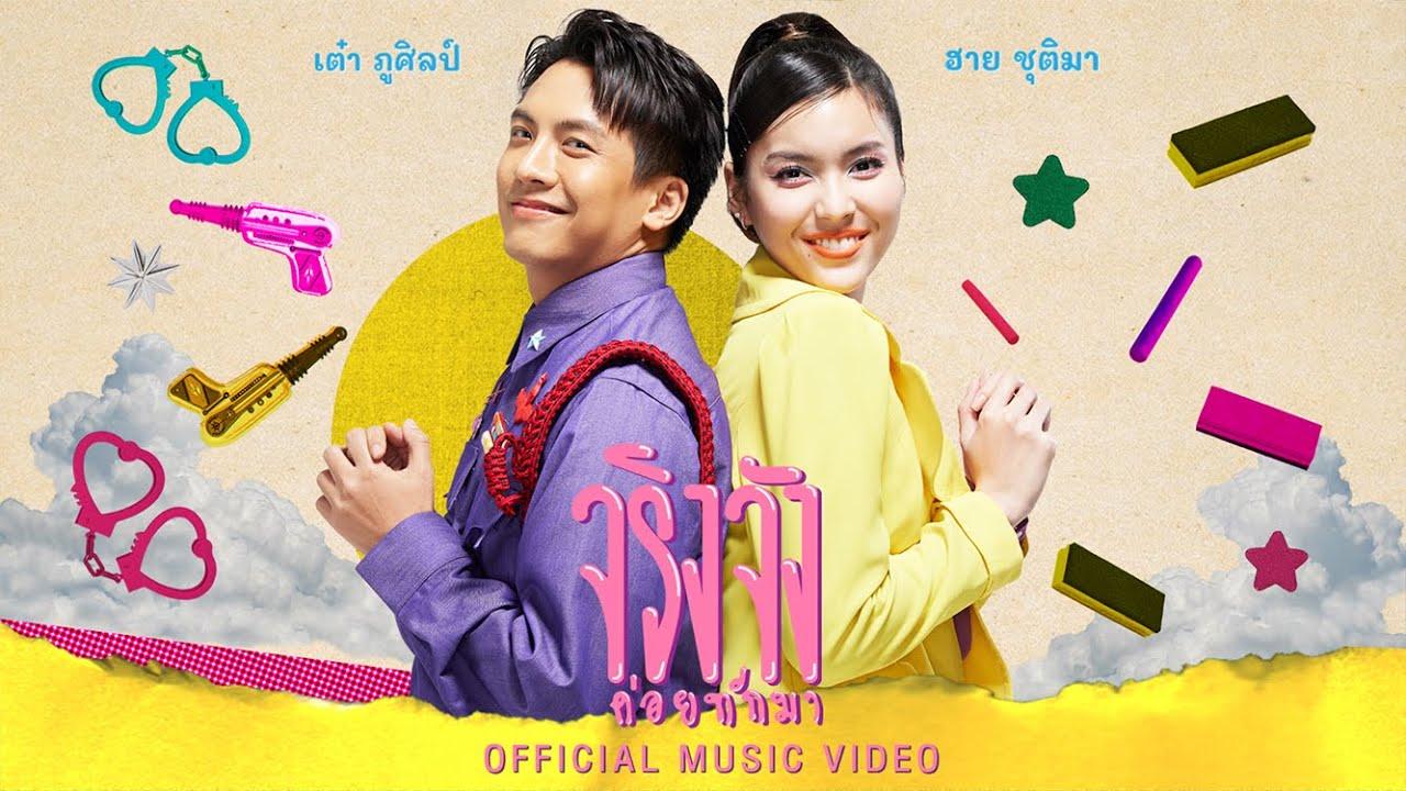 จริงจัง ค่อยทักมา - ฮาย ชุติมา Feat. เต๋า ภูศิลป์ 【MUSIC VIDEO】