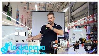 Σεμινάριο Super Action με τον Σπύρο Πάτση - Deep Fishing - Παραδοσιακή συρτή