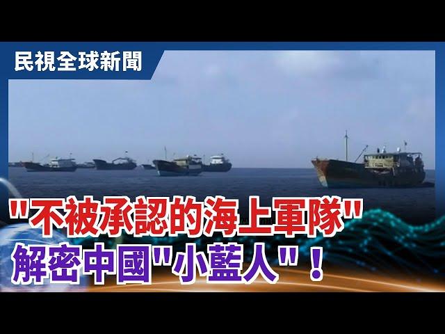 """【民視全球新聞】""""不被承認的海上軍隊"""" 解密中國""""小藍人""""! 2021.04.18"""