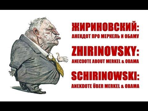 Жириновский рассказал анекдот про Меркель и Обаму! mp4