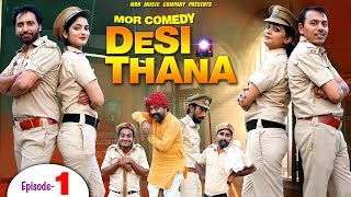 Mor Comedy - Episode 1 || Desi Thana || देसी थाणा || New Latest Haryanvi Comedy Web Series 2019