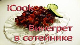 Винегрет в сотейнике айкук. Рецепты iCook. Полезное питание.