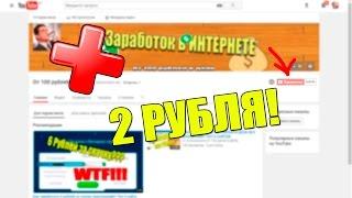 Как заработать 6 рублей за скачку приложений!!! Топ 3 сайта